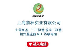 上海荆林实业有限公司